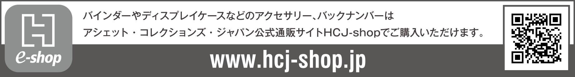 E-Shop Banner