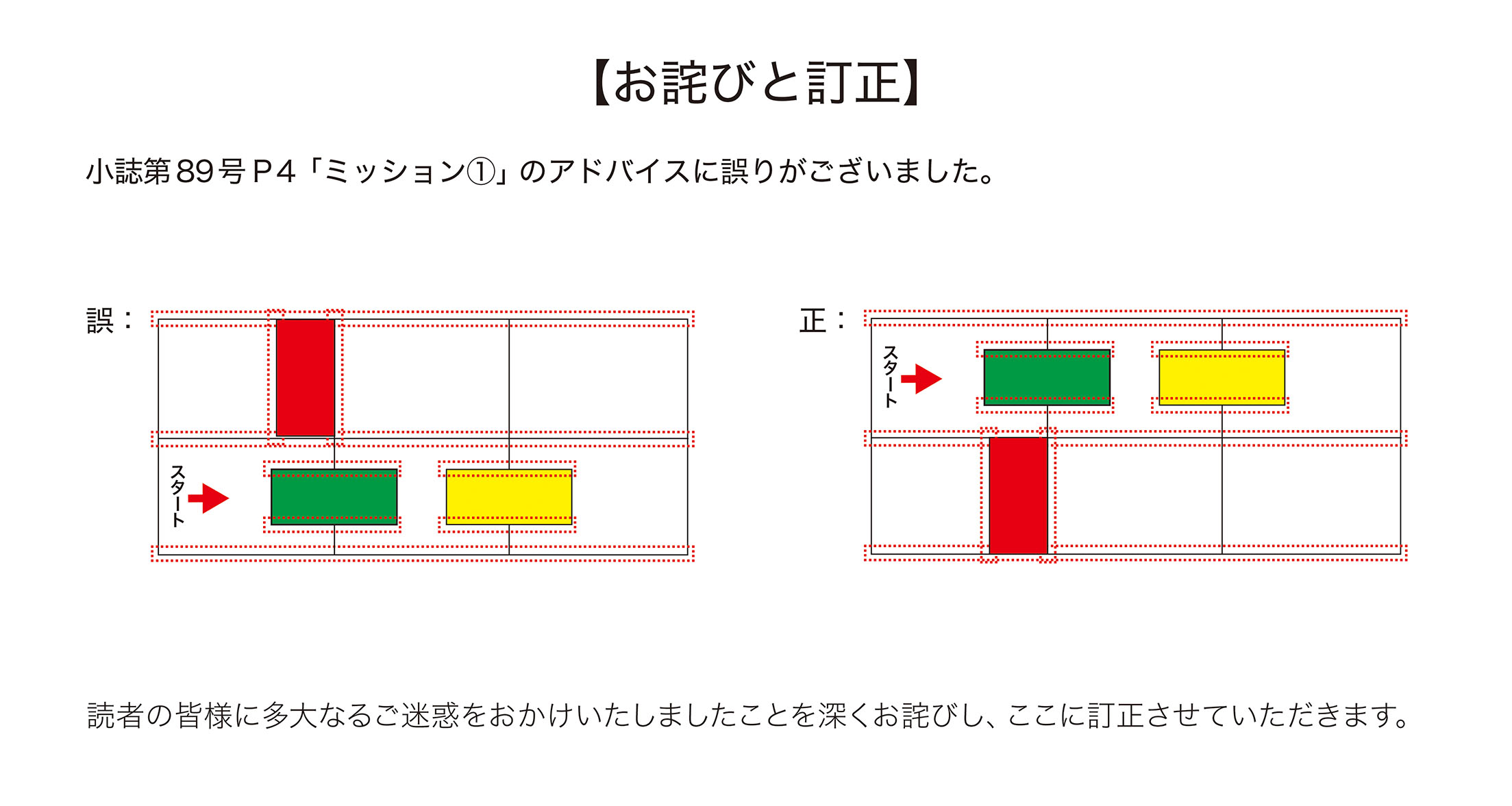 KR2_089_お詫びと訂正_0508.jpg