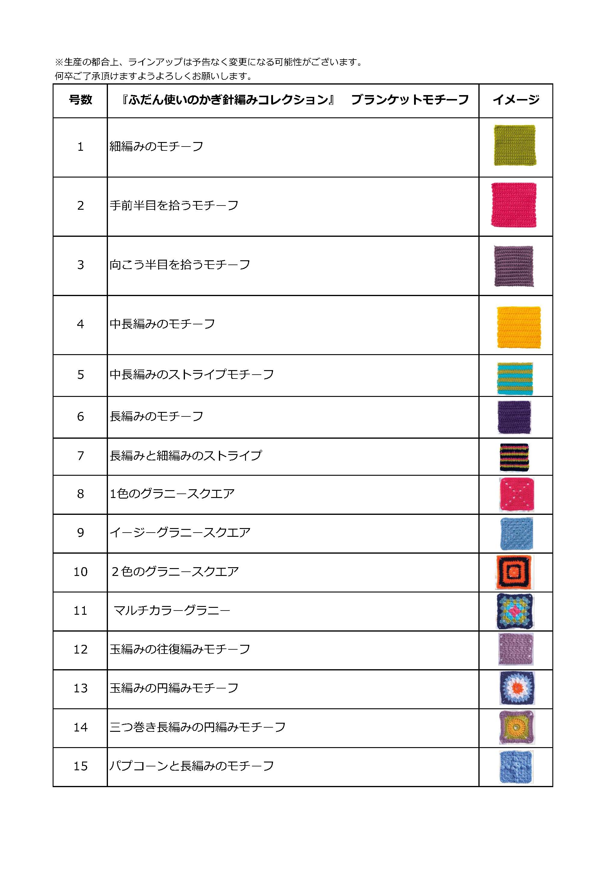 かぎ針編みラインアップ_ページ_1.jpg