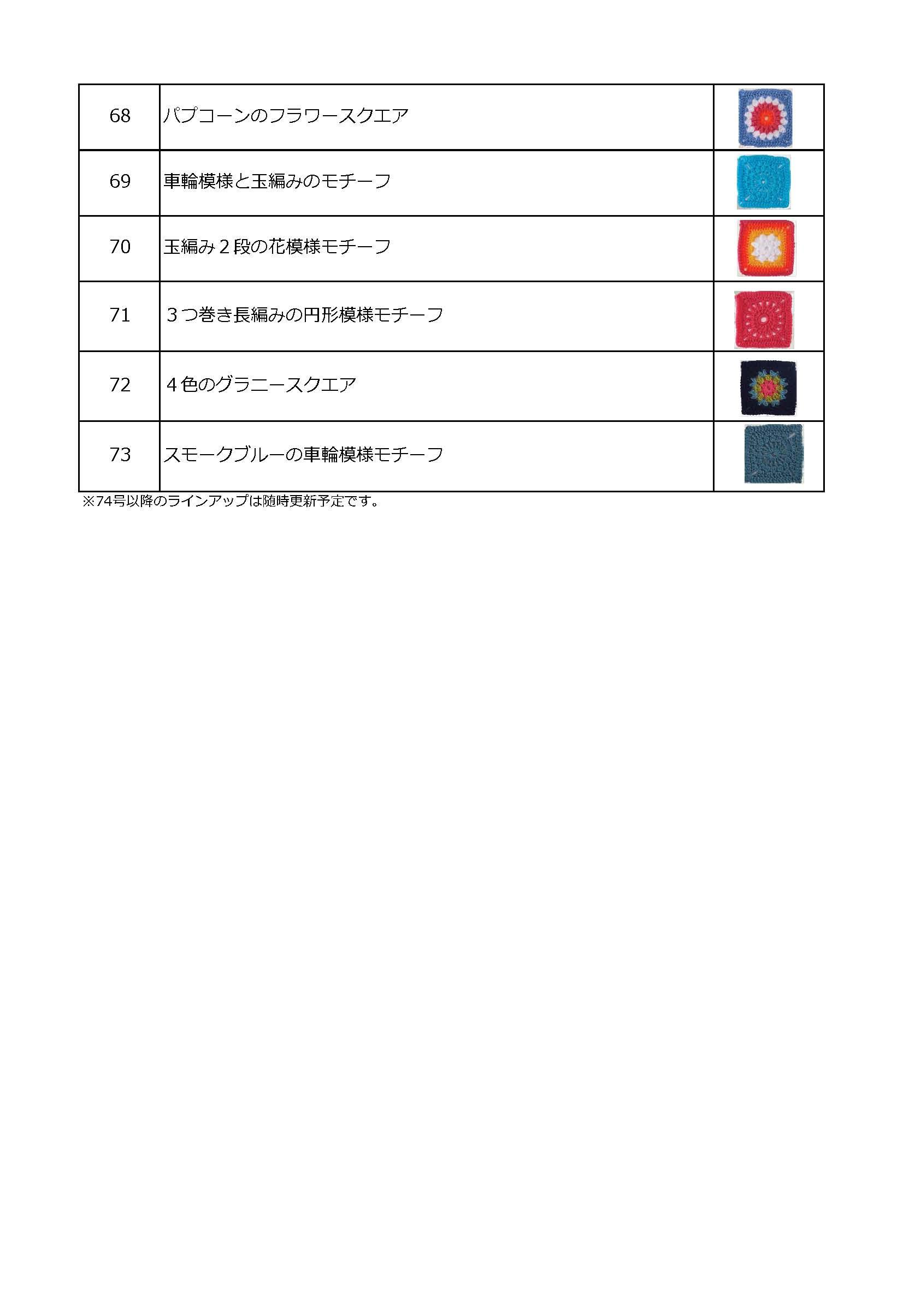 かぎ針編みラインアップ_ページ_5.jpg
