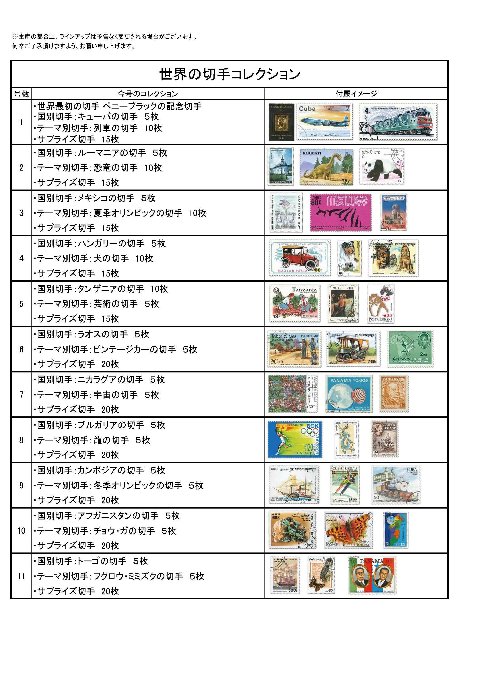 付属切手ラインナップ20170306_ページ_01.jpg
