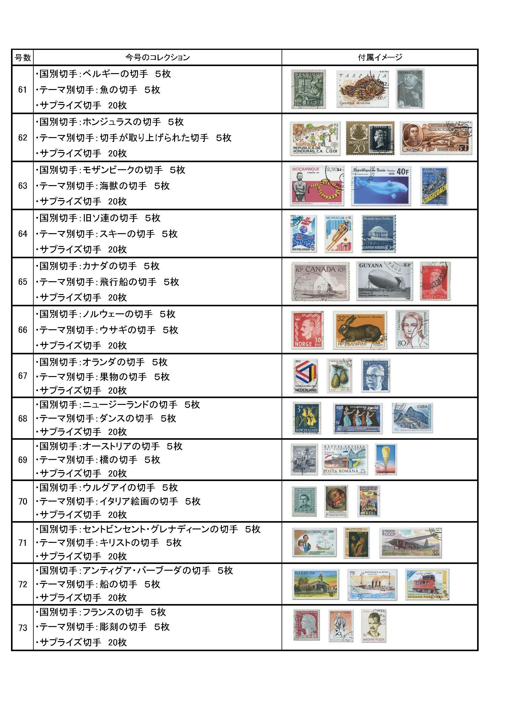 付属切手ラインナップ20170306_ページ_06.jpg