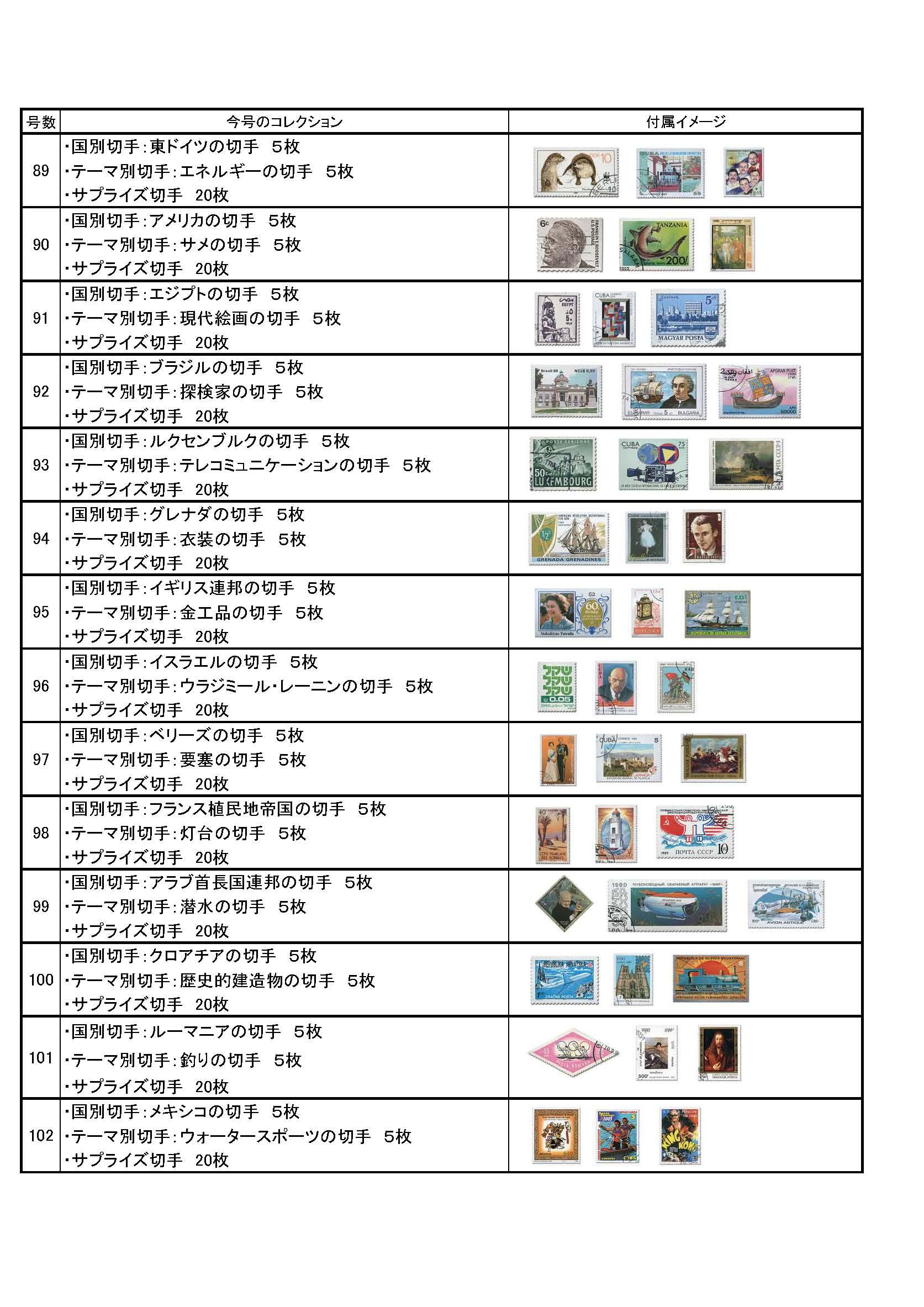 付属切手ラインナップ20170306_ページ_08.jpg