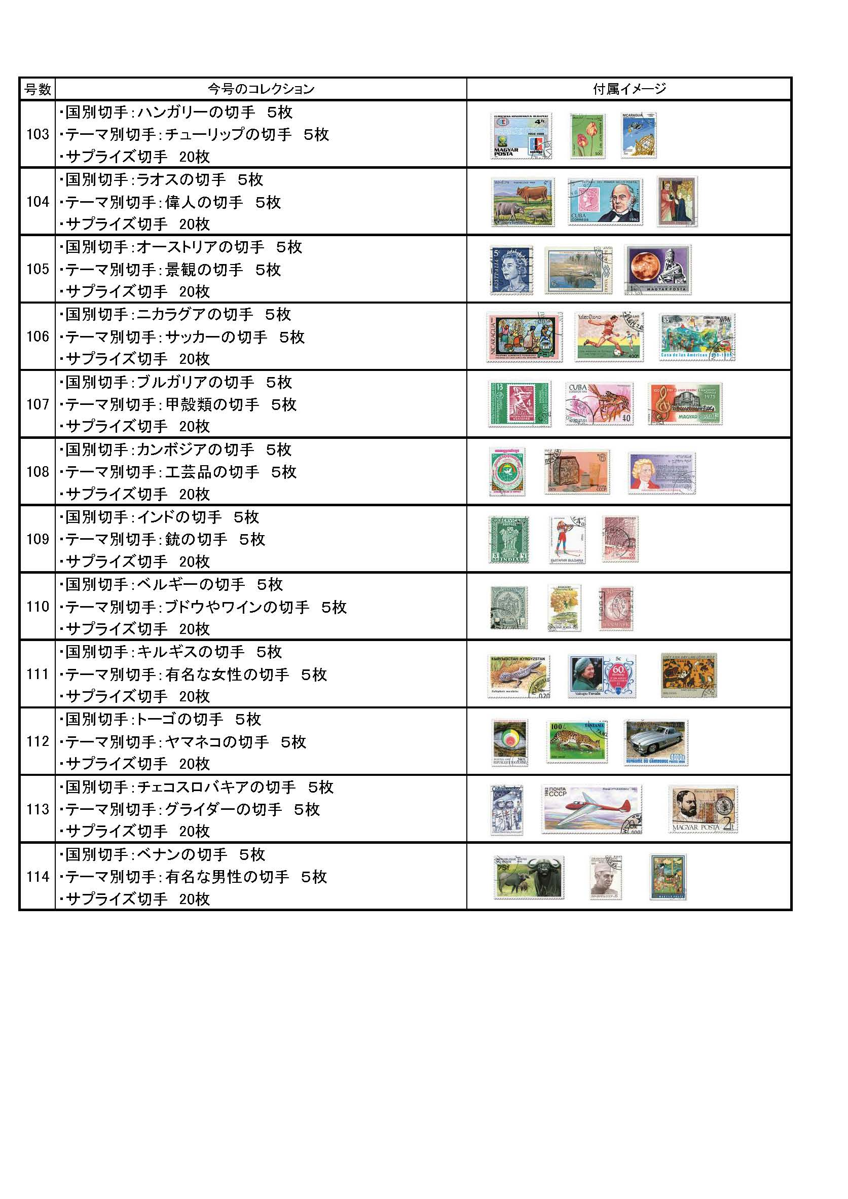 付属切手ラインナップ20170306_ページ_09.jpg