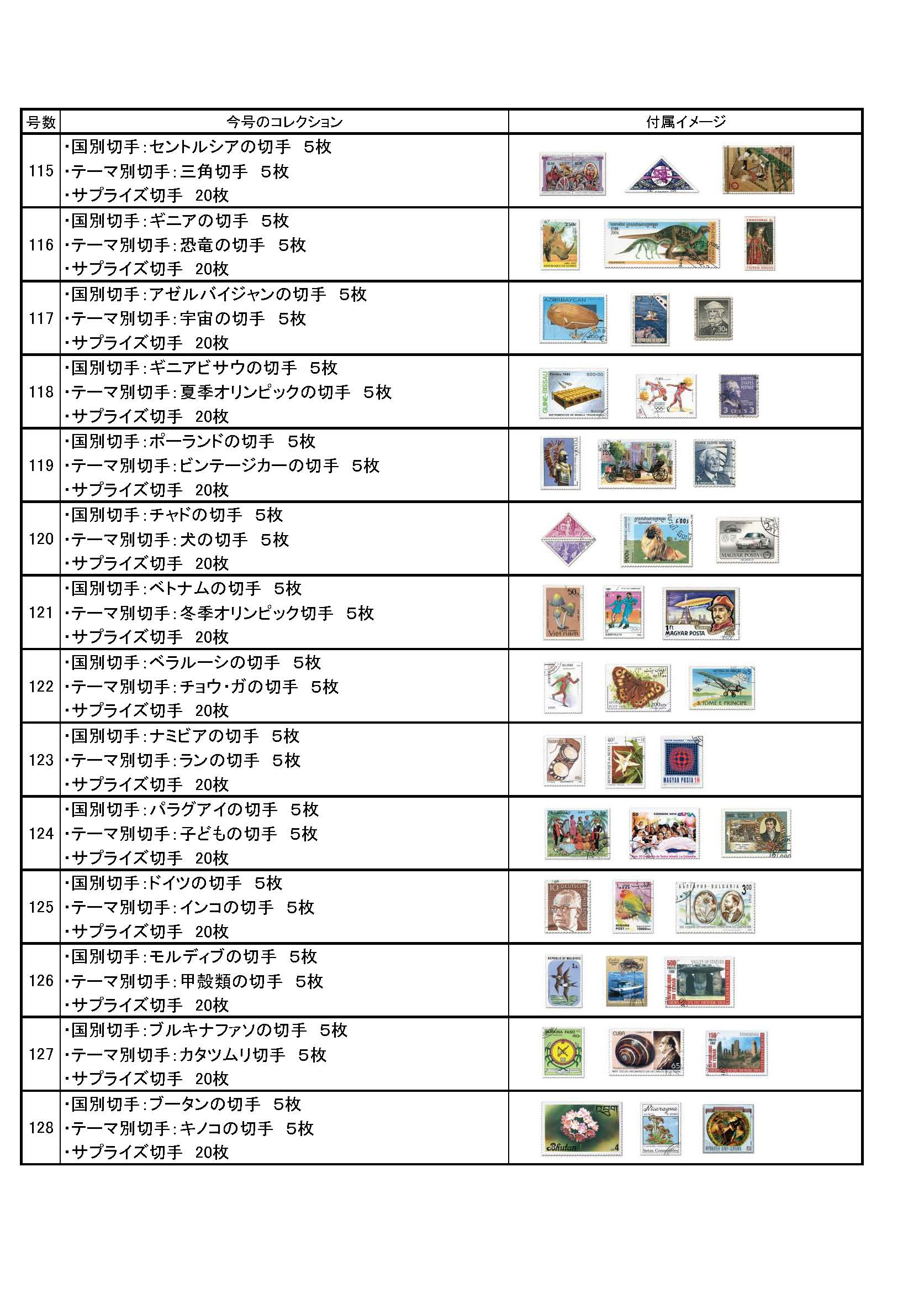 付属切手ラインナップ20170306_ページ_10.jpg