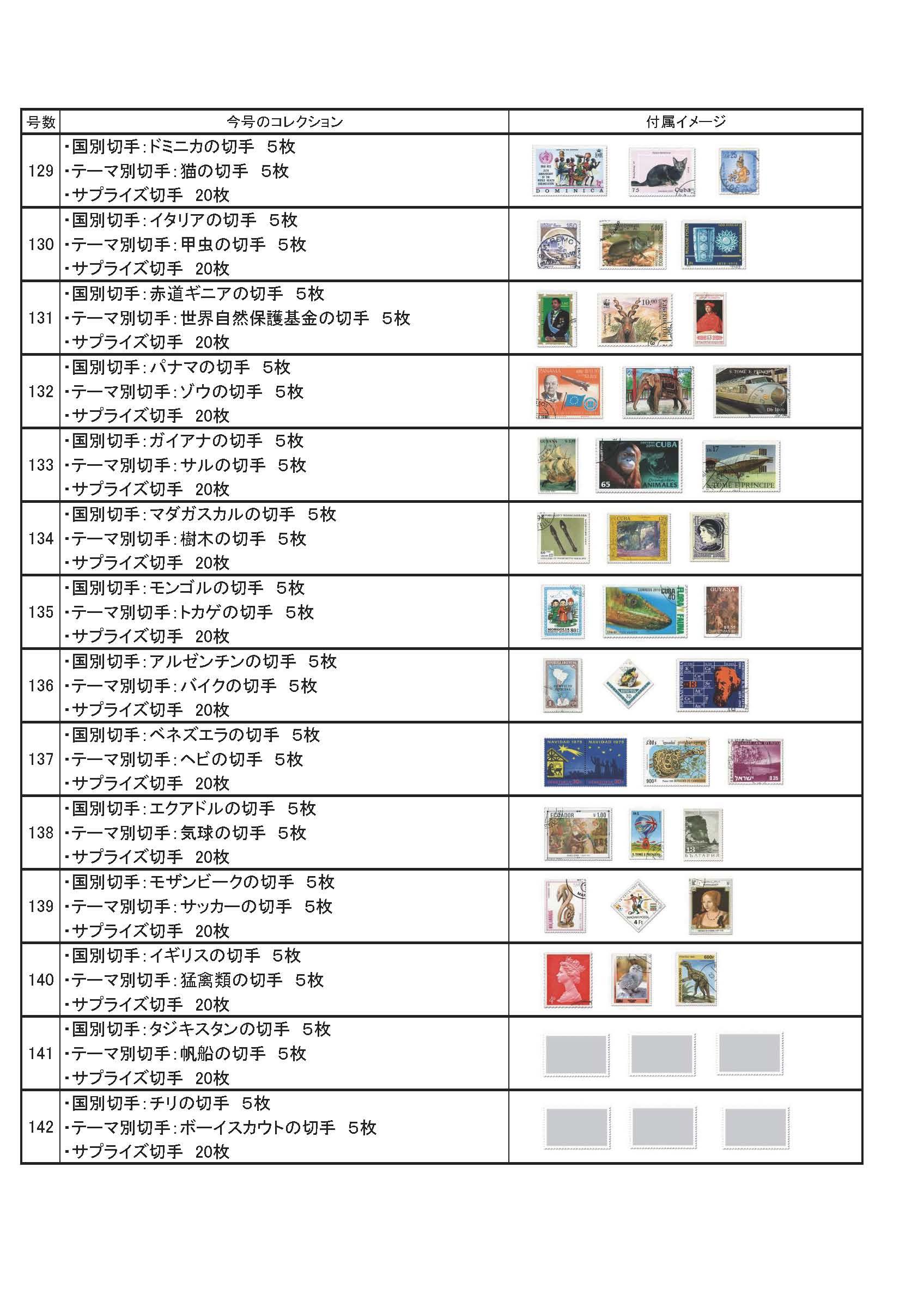 付属切手ラインナップ20170306_ページ_11.jpg
