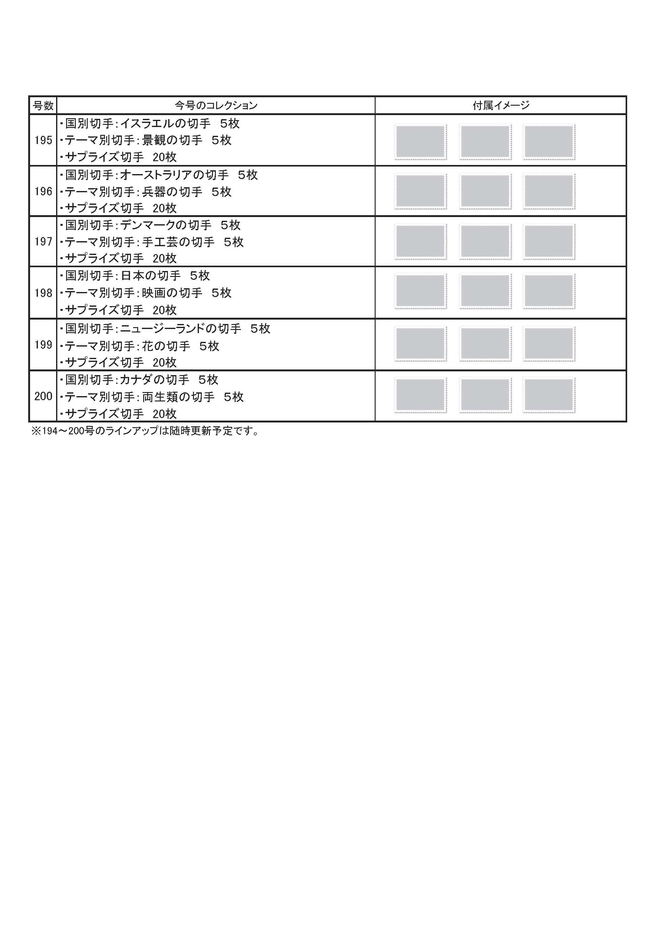 付属切手ラインナップ_20180302_ページ_14.jpg