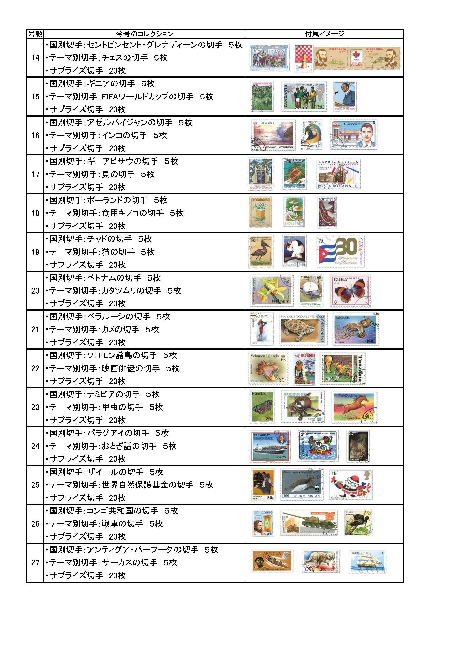 付属切手ラインナップ_20170817 (1)_ページ_02.jpg
