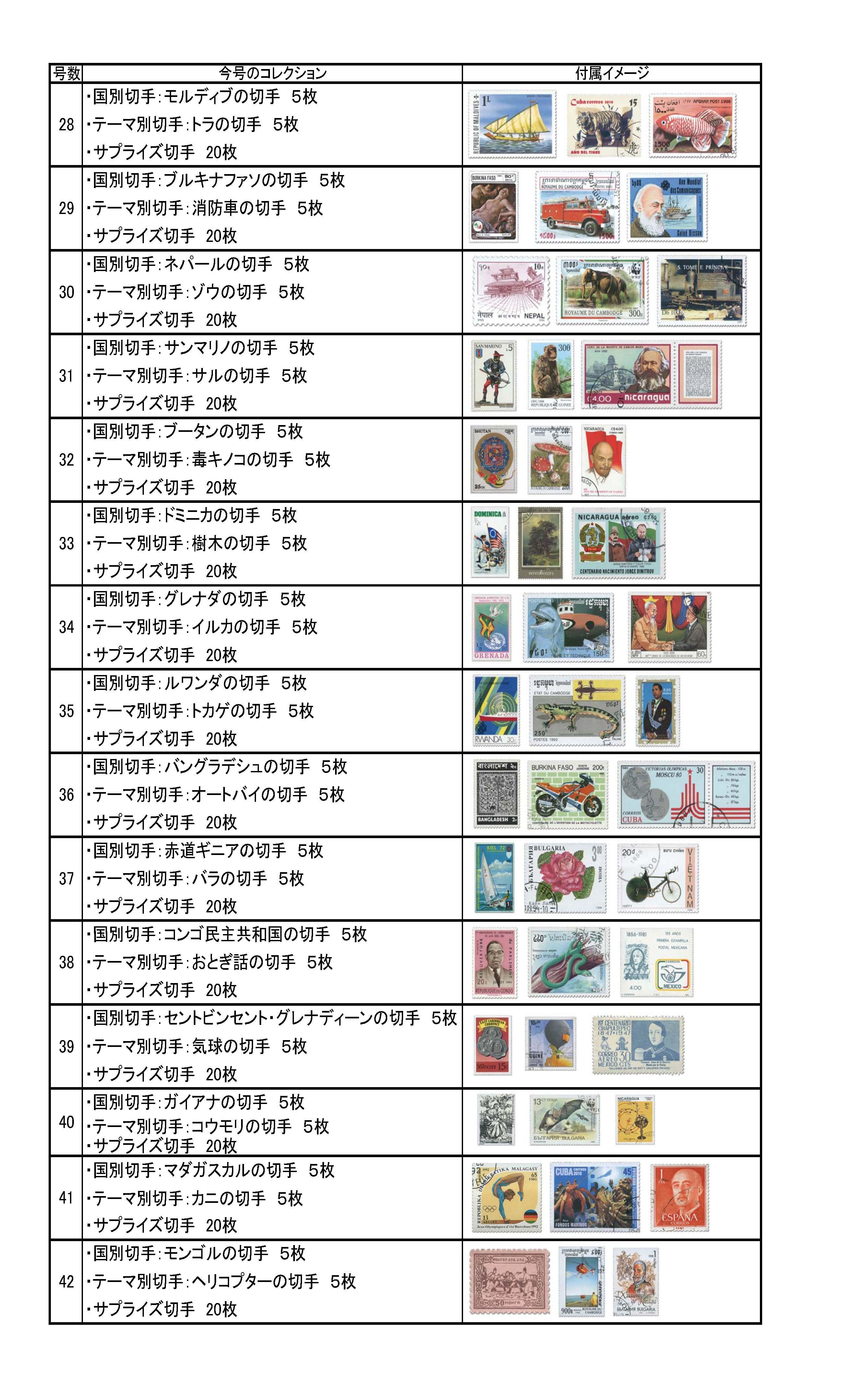 付属切手ラインナップ_20170817 (1)_ページ_03.jpg