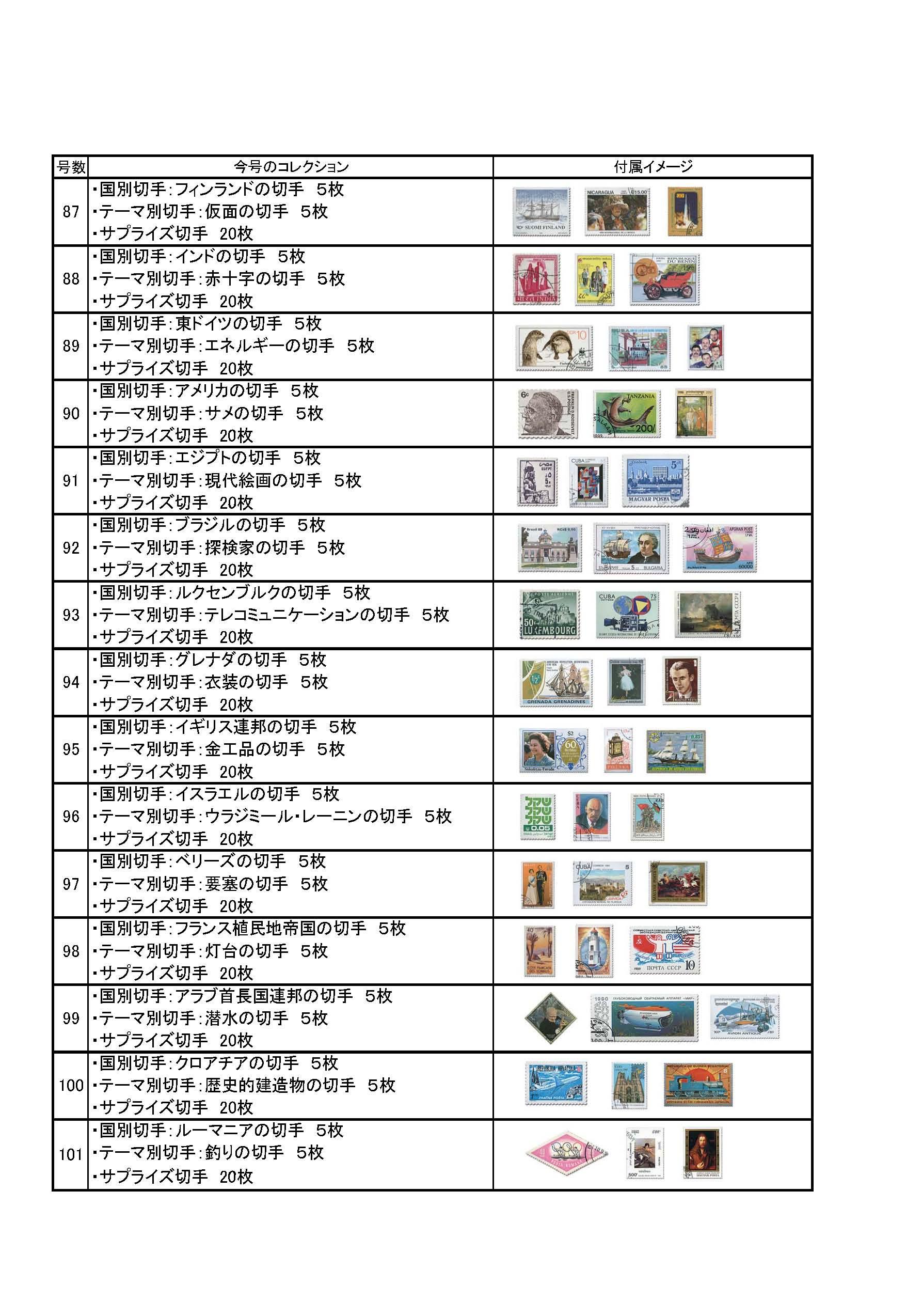 付属切手ラインナップ_20170817 (1)_ページ_07.jpg