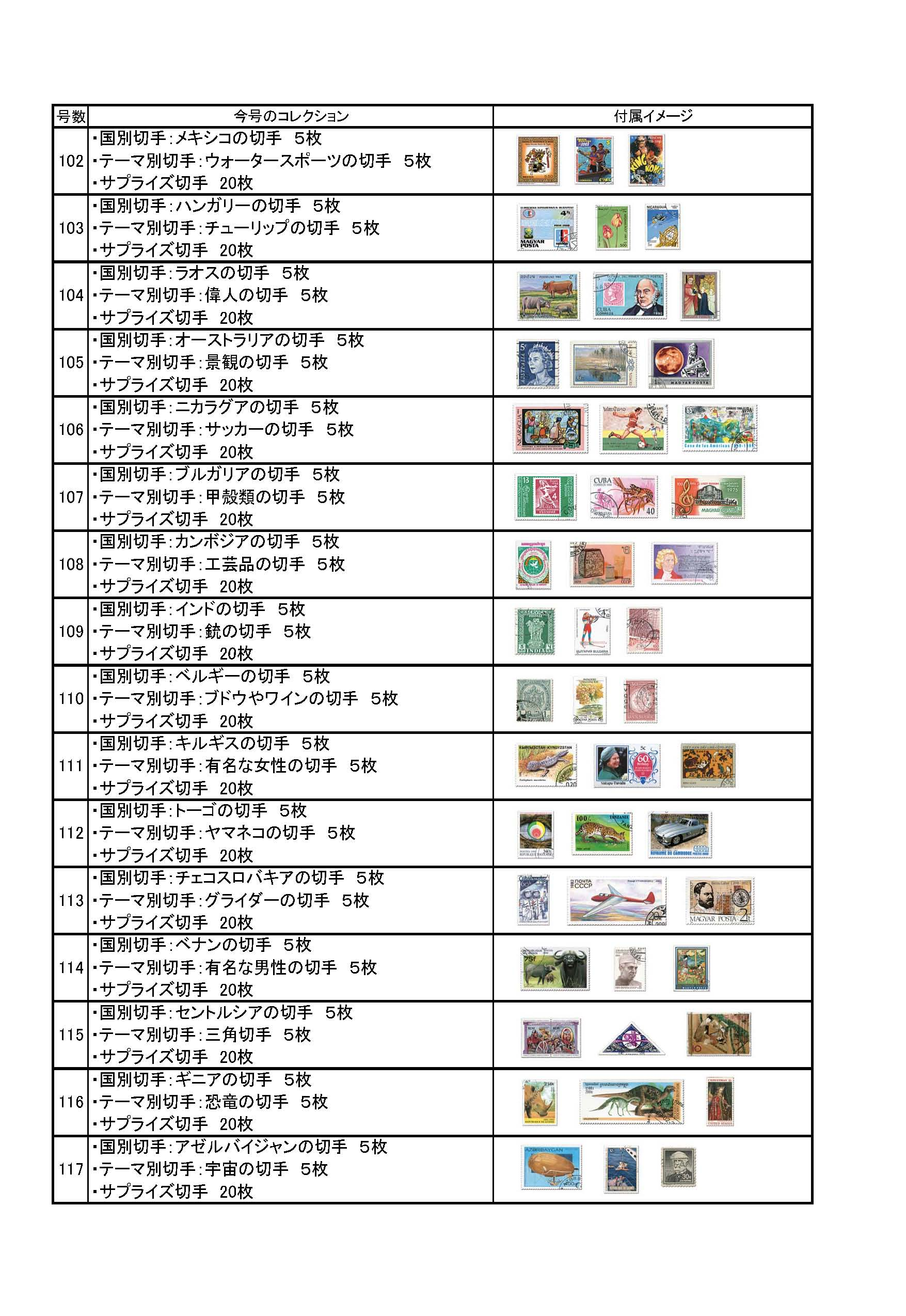 付属切手ラインナップ_20170817 (1)_ページ_08.jpg
