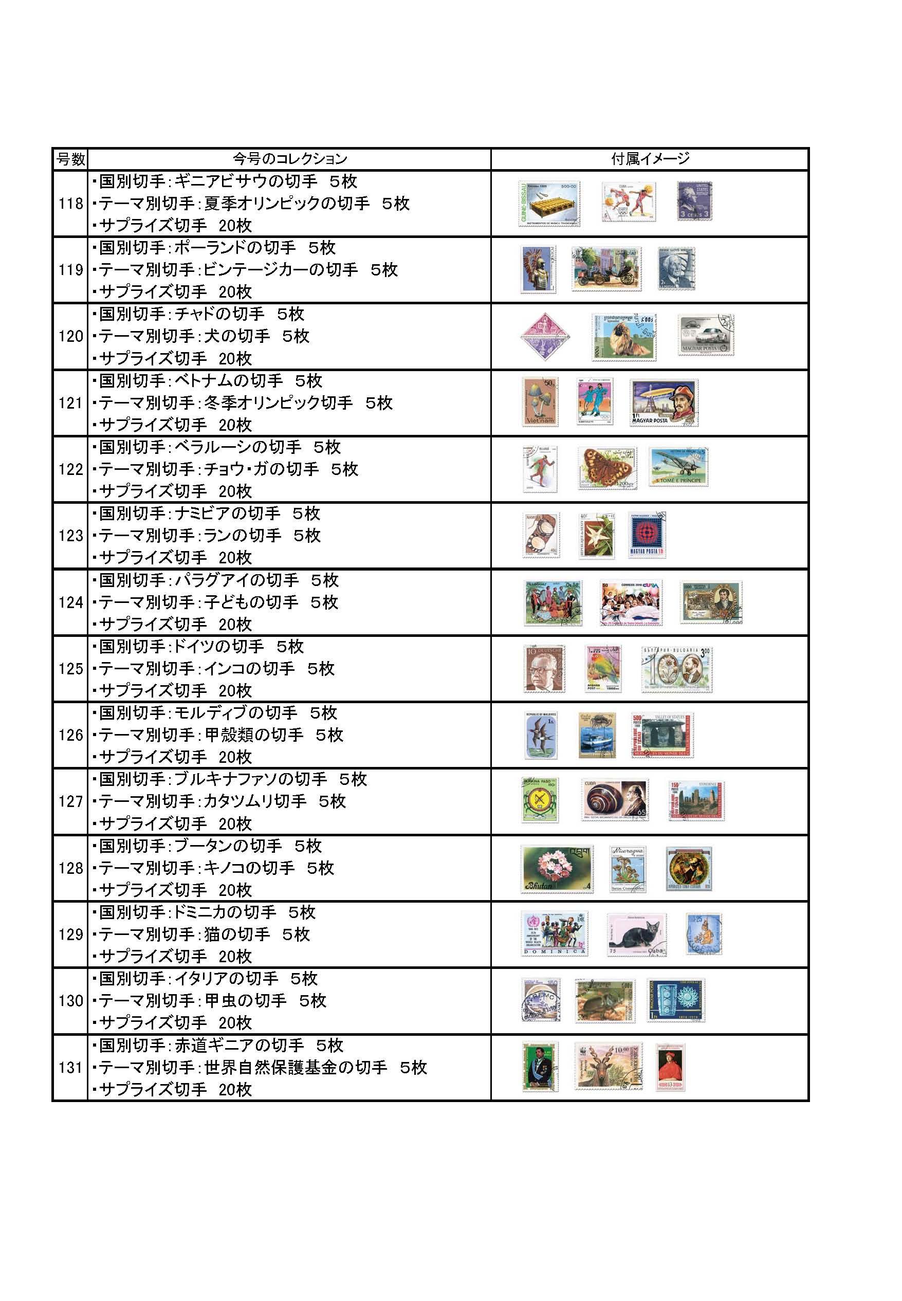 付属切手ラインナップ_20170817 (1)_ページ_09.jpg