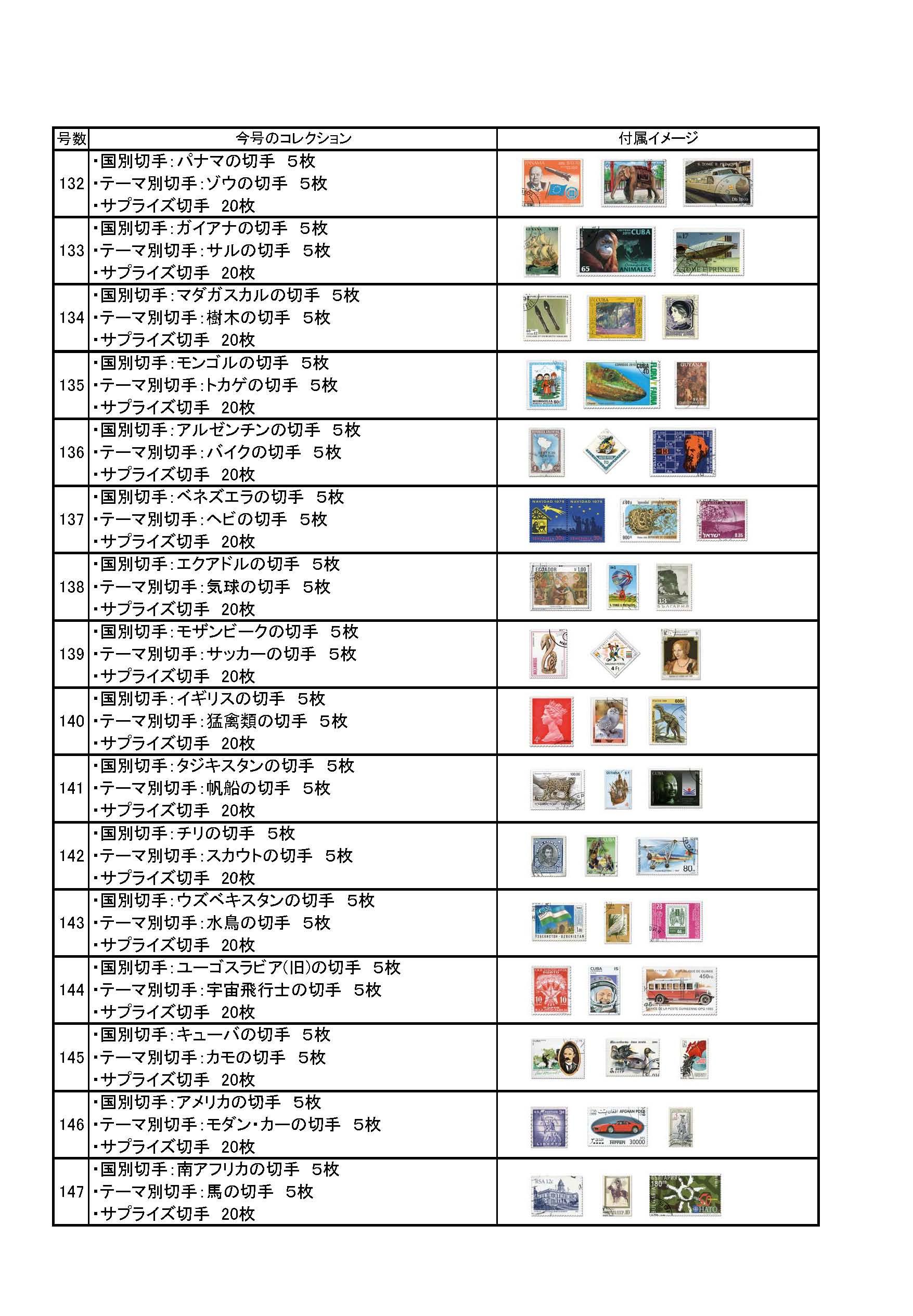 付属切手ラインナップ_20170817 (1)_ページ_10.jpg