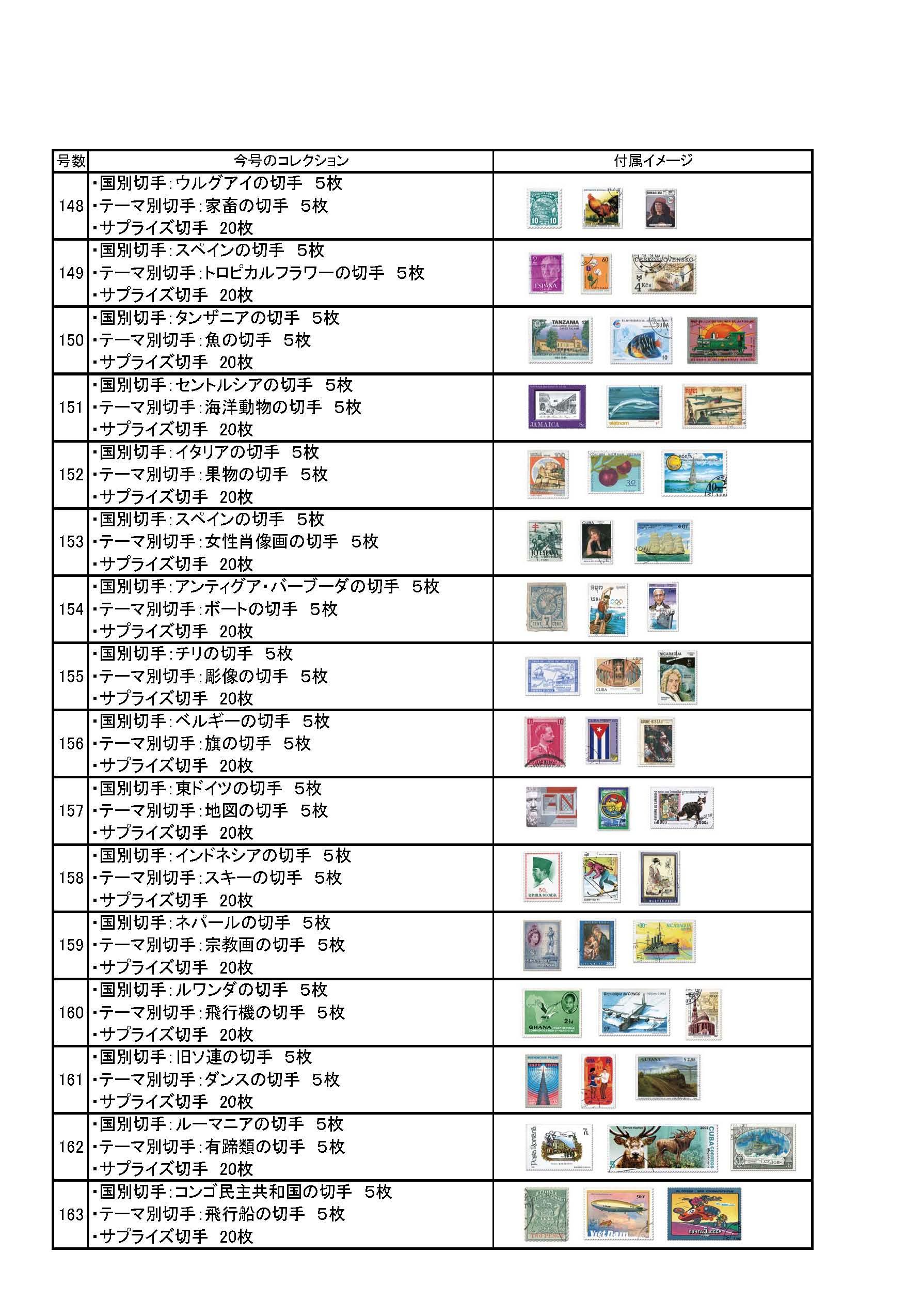 付属切手ラインナップ_20170817 (1)_ページ_11.jpg