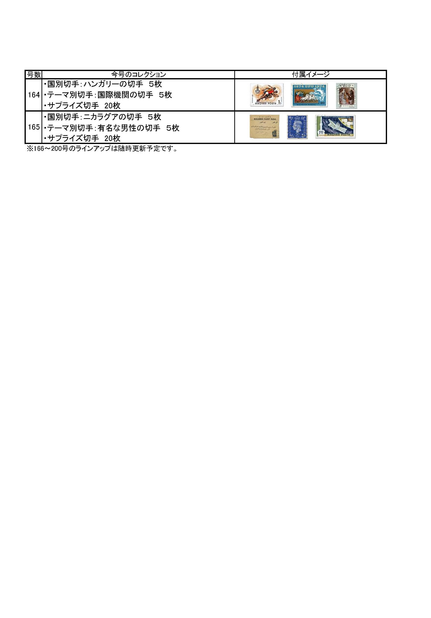付属切手ラインナップ_20170817 (1)_ページ_12.jpg