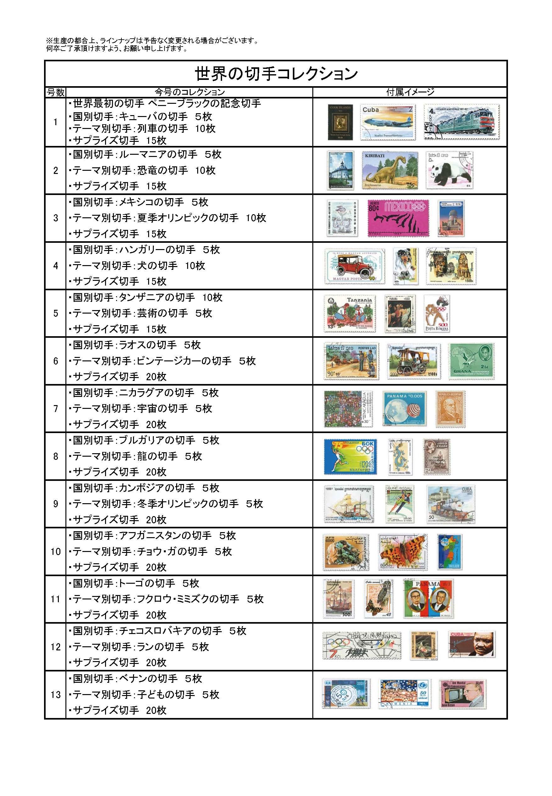 付属切手ラインナップ_20180115_ページ_01.jpg
