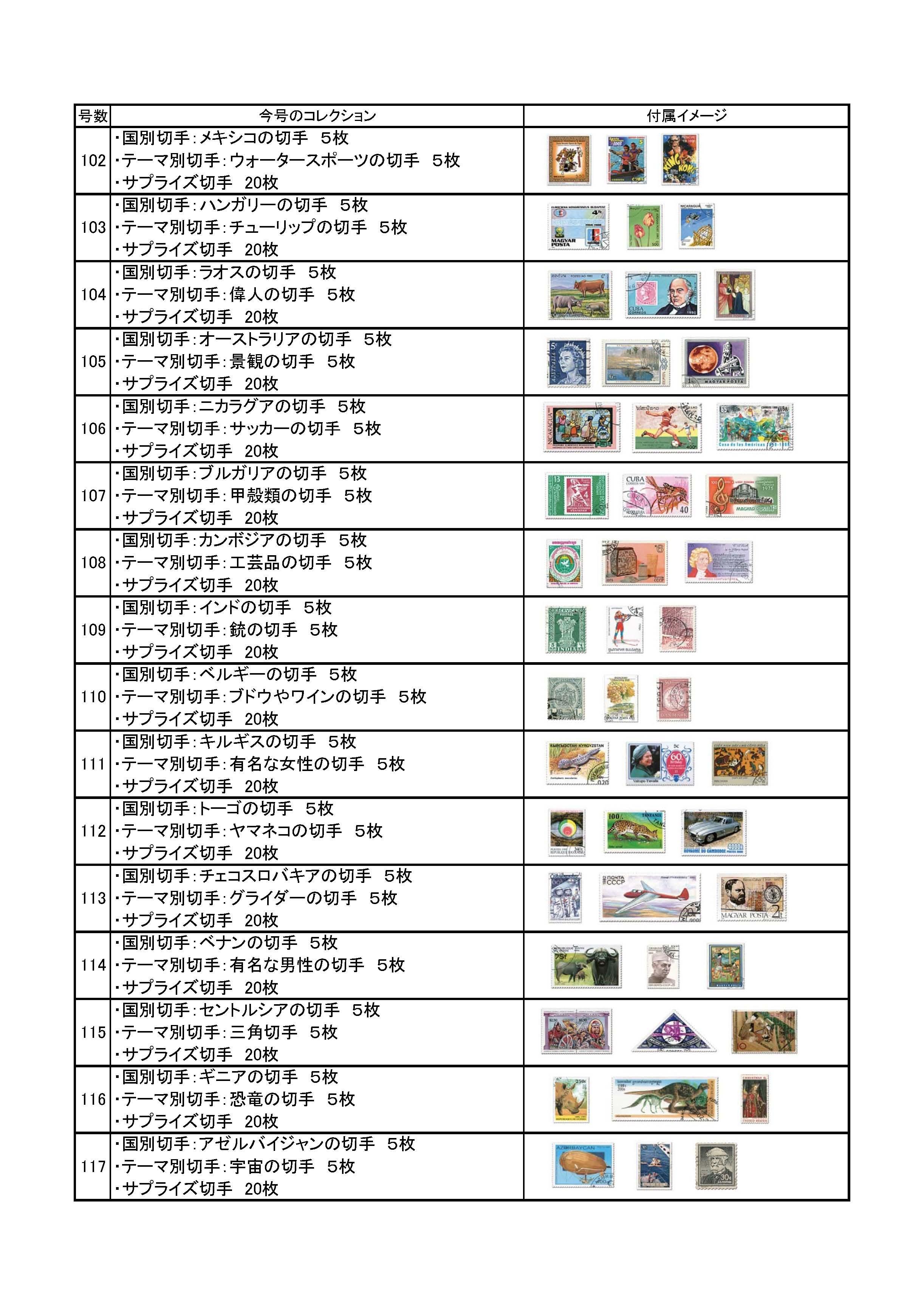 付属切手ラインナップ_20180115_ページ_08.jpg