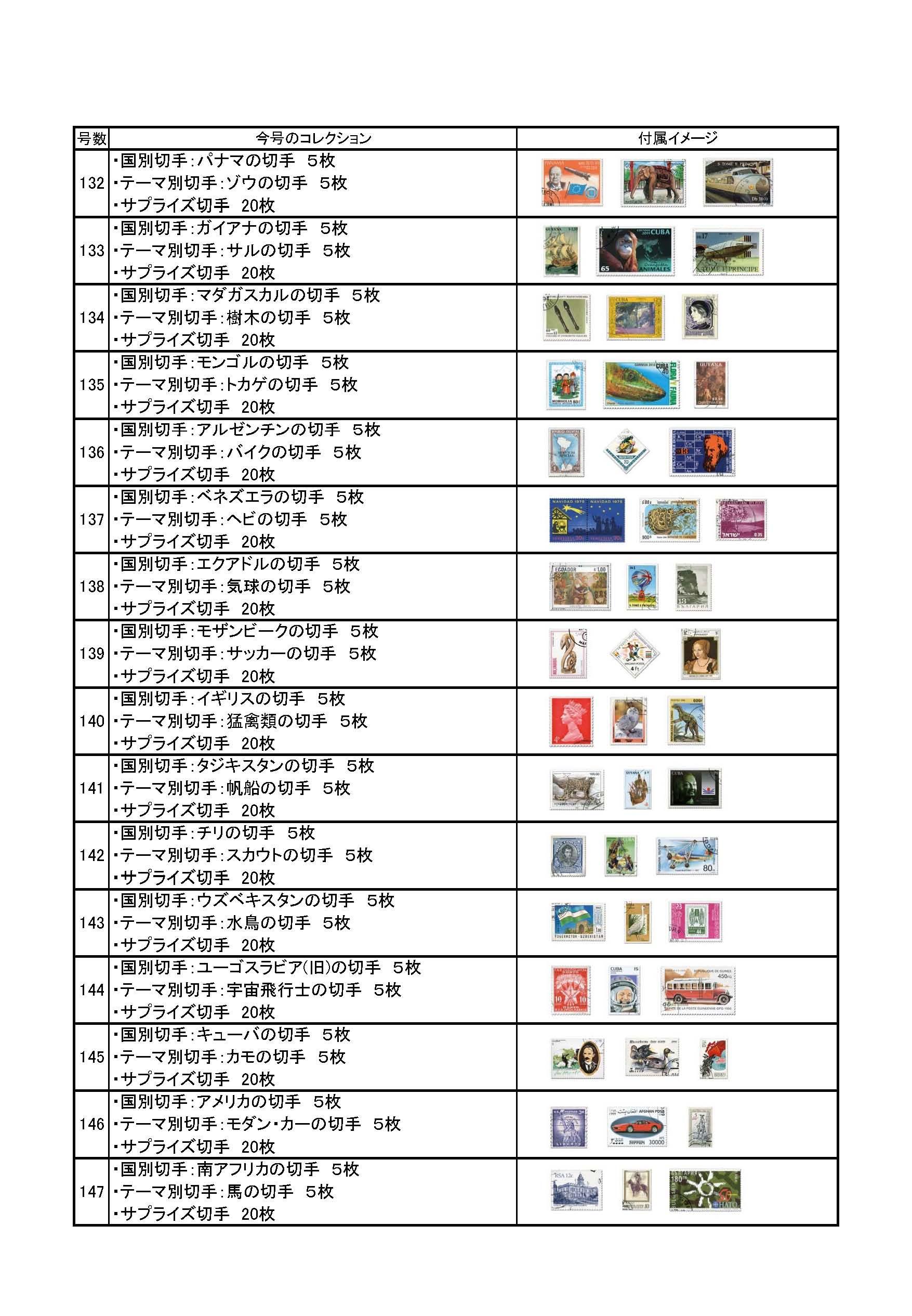 付属切手ラインナップ_20180115_ページ_10.jpg