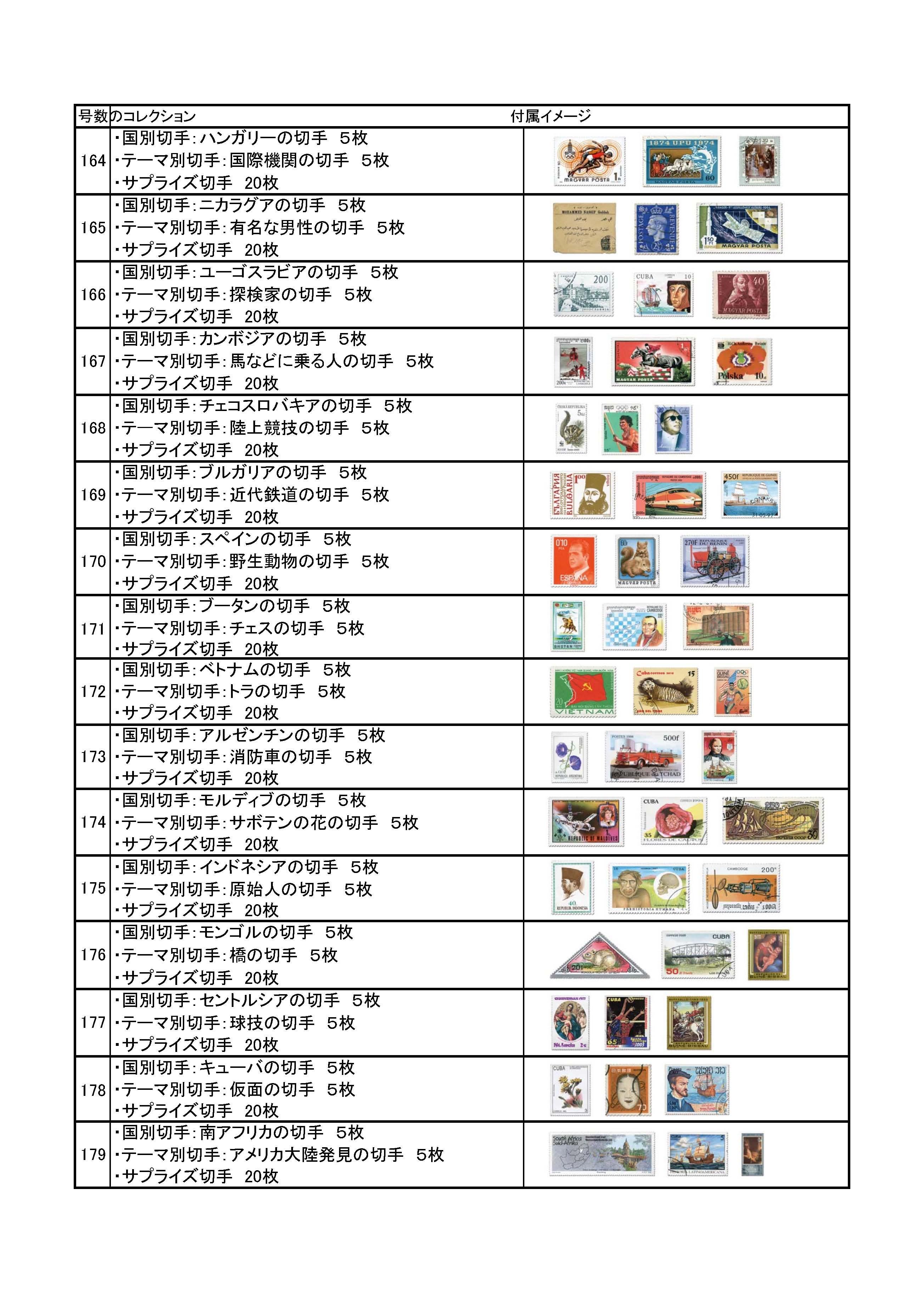 付属切手ラインナップ_20180115_ページ_12.jpg