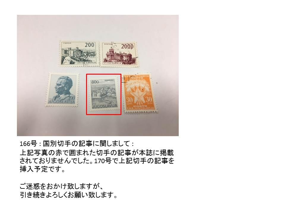 166号 国別切手の記事に関しまして 20171122.JPG